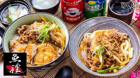 魚禮食事處/市府站/永春站/日本/日式/日式料理/市政府/牛丼/雞丼