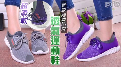 平均最低只要295元起(含運)即可享有新款耐磨防滑透氣運動鞋:1雙/2雙/4雙/8雙,多色多尺寸!