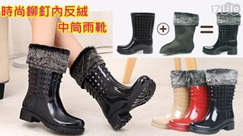 平均每雙最低只要489元起(含運)即可購得時尚鉚釘內反絨中筒雨靴1雙/2雙/4雙/8雙,多色多尺碼任選。