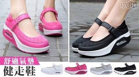 平均最低只要639元起(含運)即可享有氣墊式透氣舒適健走鞋1雙/2雙/4雙,多色多尺寸任選。