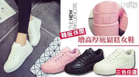 平均最低只要519元起(含運)即可享有韓版休閒增高厚底鬆糕女鞋1雙/2雙/4雙,多色多尺碼任選。