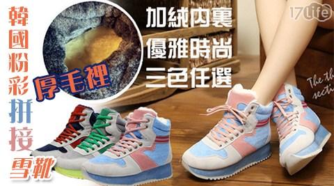 韓國 /加絨/雪靴 /鞋