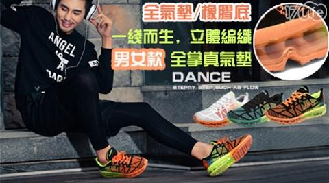 全氣墊新款男女欣葉 日 式 吃 到 飽飛織專業運動鞋