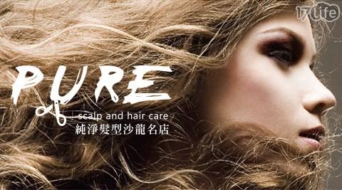 PURE純淨髮型沙龍店