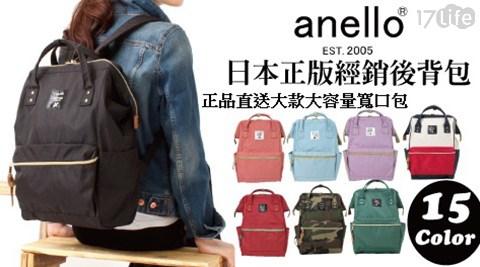 ane17life 桃園llo-日本正品直送大款大容量寬口後背包