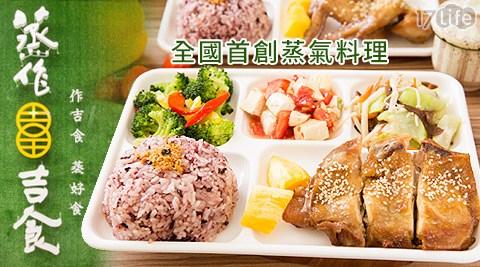 蒸作吉食/逢甲/素食/蔬食/五行/養生