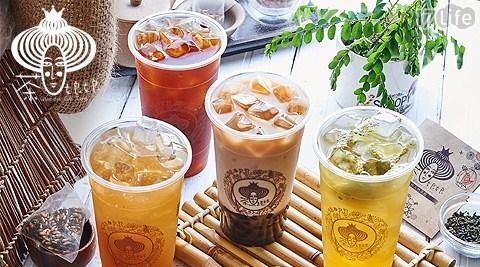 茶娘娘/茶飲/咖啡/天然/新鮮