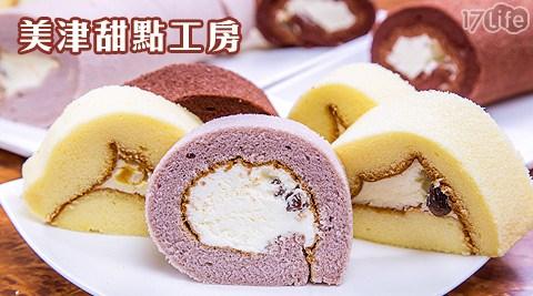 美津甜點工房/生乳捲/:萊姆葡萄/香草/鳯梨/芉頭/芉頭葡萄雙餡/自取/松山/八德路/蛋糕/糕點