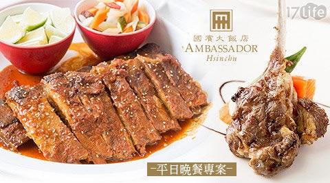 新竹國賓/飯店/八方燴/吃到飽/晚餐