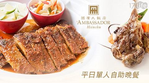 吃到飽!只要999元即可享有【新竹國賓大飯店《八方燴西餐廳》】原價1,089元平日單人自助晚餐。