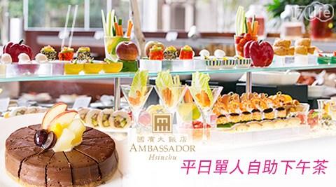 吃到飽!只要555元即可享有【新竹國賓大飯店《八方燴西餐廳》】原價605元平日單人自助下午茶。