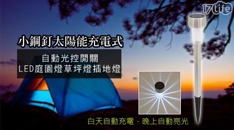 平均每入最低只要100元起(含運)即可購【月陽】小鋼釘太陽能充電式自動光控開關LED庭園燈草坪燈插地燈(5016D)1入/2入/4入/8入,購買享保固1年。