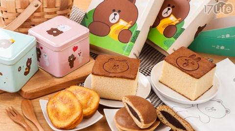 只要180元起即可享有【一之鄉 LINE FRIENDS】原價最高620元限量蜂蜜蛋糕手提禮盒/熊大點心書:(A)限量蜂蜜蛋糕手提禮盒1盒/(B)限量蜂蜜蛋糕手提禮盒2盒+熊大點心書1入(附熊大提袋)