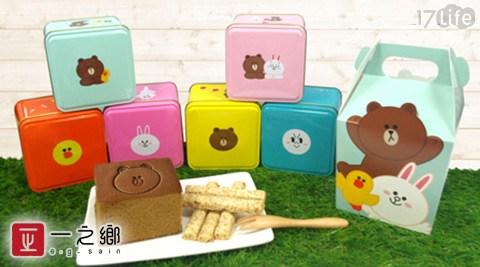 一之鄉-LINE FRIENDS授權饗 食 價位-限量手提蛋糕鐵盒