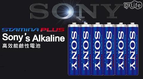 平均最低只要9元起(含運)即可享有【SONY】高效能鹼性電池平均最低只要9元起(含運)即可享有【SONY】高效能鹼性電池:60入/120入/240入/480入,款式:SONY 3號AA高效能鹼性電池/SONY 4號AAA高效能鹼性電池(以60入為選擇單位)。