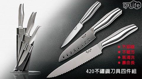 平均每組最低只要895元起(含運)即可購得固鋼一體成型醫療級420不鏽鋼刀具四件組1組/2組/3組/4組,每組內含:3刀1座(萬用刀+料理刀+波浪鋸齒刀+刀座)。