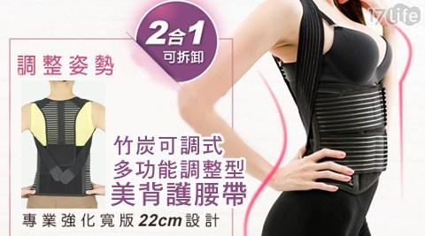 竹炭可調式多功能調整型美背護腰港 飲 台北帶