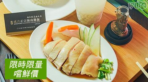 成吉正宗海南雞飯/成吉/海南雞/新加坡