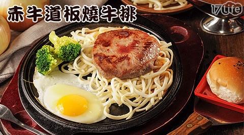 赤牛道/板燒牛排/永康中華/牛排/豬排/魚排/排餐