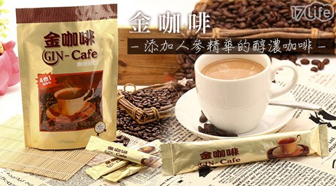平均每條最低只要9元起(含運)即可購得【啡茶不可】金咖啡10條/30條/50條,規格:17g/條(10條/袋)。