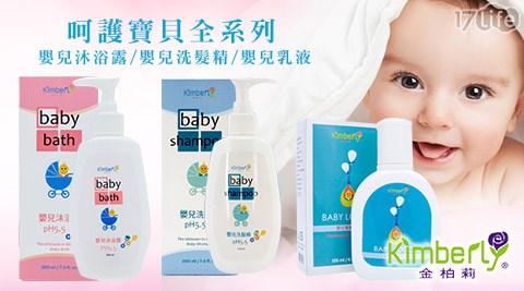 平均每瓶最低只要190元起(含運)即可享有【金柏莉】呵護寶貝全系列任選1瓶/2瓶/4瓶/6瓶,款式:嬰兒乳液/嬰兒洗髮精/嬰兒沐浴露。