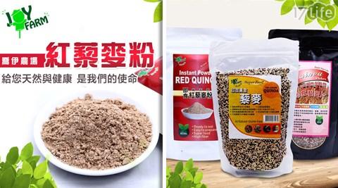 喬伊農場/三色彩虹藜麥/藜麥/紅藜麥/麥片/沖泡/100%純紅