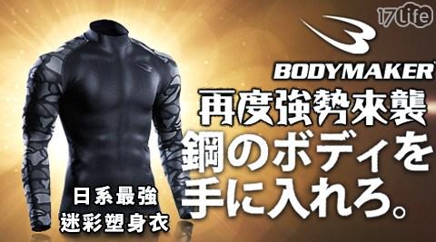 平均每件最低只要485元起(含運)即可購得【BODYMAKER】日系最強迷彩塑身衣1件/2件/4件,顏色:黑/藍,尺寸:S~M/L~XL。