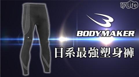 BODYMAKER/日系/塑身褲/壓力褲/運動褲