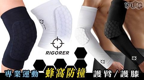 RIGORER/ 專業/運動/蜂窩/防撞/護臂 / 護膝