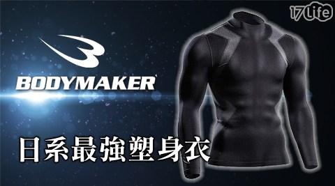 平均最低只要499元起(含運)即可享有【BODYMAKER】日系最強運動塑身衣平均最低只要499元起即可享有【BODYMAKER】日系最強運動塑身衣:1件/2件/4件,尺寸:S-M/L-XL。