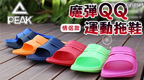 PEAK/魔彈/情侶/運動/拖鞋/懶人鞋