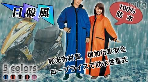 平均最低只要499元起(含運)即可享有日韓風超防水連身雨衣平均最低只要499元起(含運)即可享有日韓風超防水連身雨衣:1入/2入/4入,多色多尺寸!