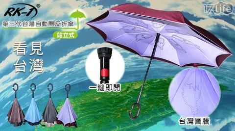 平均每把最低只要449元起(含運)即可購得第三代台灣自動開反向傘自動開可站立反摺防雨防風防潑水防曬隔熱1把/2把/4把/8把,多款任選。