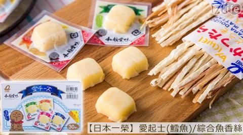 日本一榮/愛起士(鱈魚)/綜合魚香絲/一榮/起士/魚香絲