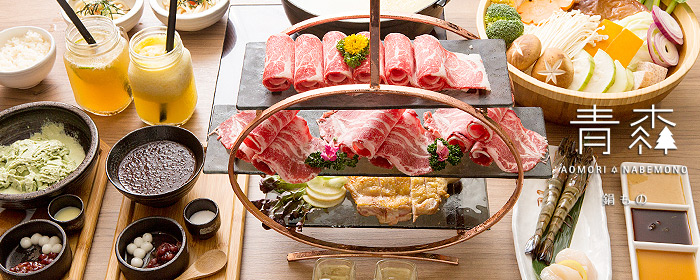青森鍋物-雙人頂級鍋物饗宴 日式頂級鍋物饗宴,打造清新天然品牌,華麗登場精選肉盤,舒適高雅環境,高品質用餐體驗