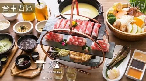 青森/鍋物/火鍋