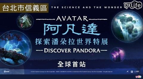 《阿凡達探索潘朵拉世界特展全球首站》-單人預售早鳥票