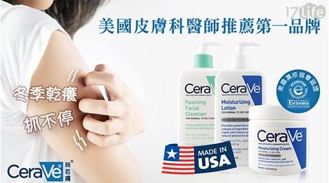只要699元起(含運)即可享有【CeraVe 絲若膚】原價最高2,160元保濕乳霜/泡沫潔膚凝膠/保濕乳液系列:(A)保濕乳霜(453g)1入/(B)泡沫潔膚凝膠(355m)1入/(C)泡沫潔膚凝膠(355ml)1入+保濕乳液(355ml)1入。