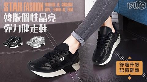 平均最低只要683元起(含運)即可享有韓版新品個性晶亮彈力健走鞋:1入/2入,多色多尺寸!