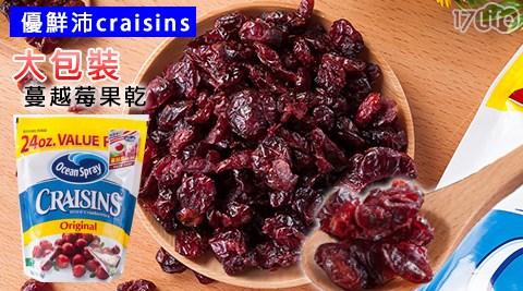 平均每包最低只要169元起(2包免運)即可享有美國原裝進口【優鮮沛craisins】大包裝蔓越莓果乾1包/4包/6包/8包(680g/包)。