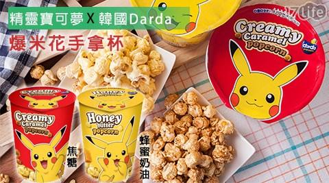 平均每杯最低只要59元起即可購得【精靈寶可夢 x 韓國Darda】爆米花手拿杯1杯/9杯/12杯,口味:蜂蜜奶油/奶油焦糖,6杯免運。
