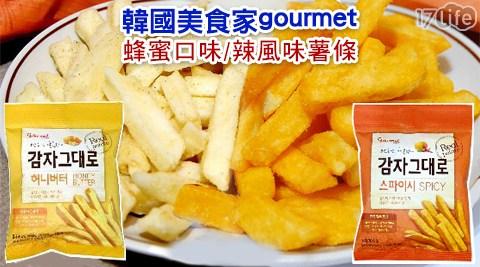 平均最低只要49元起(含運)即可享有韓國【美食家 gourmet】薯條6包/12包/16包,口味:蜂蜜口味/辣風味。