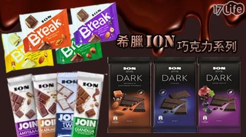 平均最低只要55元起即可享有希臘【ION DARK】巧克力系列:1片/6片/8片/10片,口味:希臘ION-DARK 鹽味焦糖杏仁巧克力/希臘ION-DARK 綜合水果黑巧克力/希臘ION-DARK 經典黑巧克力/希臘ION-JOIN 雙層巧克力/希臘ION-JOIN 榛果巧克力/希臘ION-JOIN 杏仁巧克力/希臘ION-JOIN焦糖巧克力/希臘ION-BREAK葡萄乾榛果杏仁白巧克力/希臘ION-BREAK 榛果巧克力/希臘ION-BREAK葡萄乾榛果杏仁巧克力/希臘ION-BREAK杏仁巧克力。