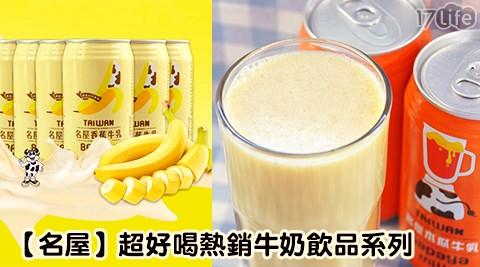 每日一物/名屋/超好喝/熱銷/牛奶/飲品/系列