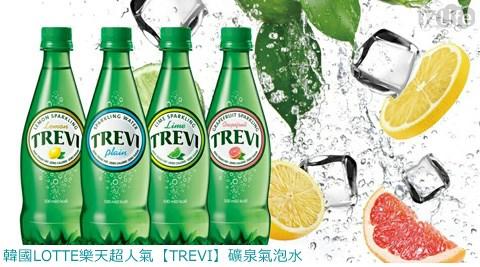 平均最低只要29元起(含運)即可享有【韓國樂天TREVI特萊維】礦泉氣泡水:10瓶/20瓶,口味:原味/葡萄柚/檸檬/萊姆。
