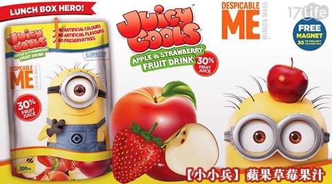 平均最低只要30元起(2盒免運)即可享有【小小兵】蘋果草莓果汁(贈小小兵貼紙):5包/20包/40包(5包/盒)。