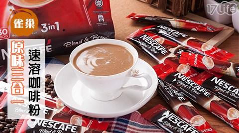 平均最低每入只要5元起(3包免運)即可享有【雀巢】馬來西亞原裝進口!原味三合一速溶咖啡粉(30入/包):30入(1包)/120入(4包)/180入(6包)/240入(8包)。