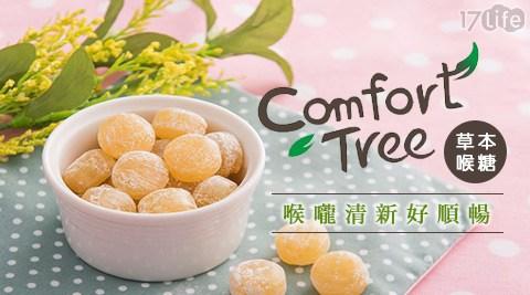 Comfort Tree/草本/喉糖/保養/糖果
