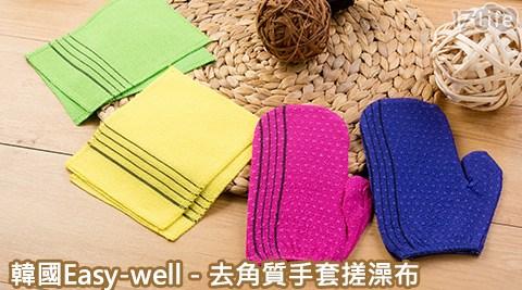 平均每組最低只要45元起(含運)即可購得【韓國Easy-well】去角質手套搓澡布4組/6組/8組/12組/18組/25組/36組,款式:手掌款(1入/組)/方巾款(2入/組),顏色隨機出貨。