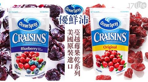 平均最低只要79元起即可享有【優鮮沛 craisins】美國原裝進口蔓越莓果乾系列(142g)1包/12包,口味:原味/藍莓,購滿6包享免運。